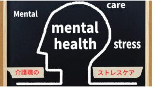 介護職のストレスケア